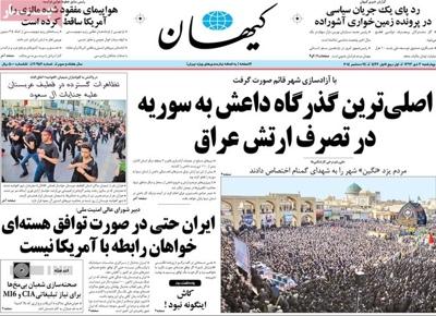 kayhan newspaper 12 - 24