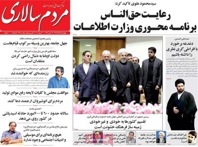 mardom salari newspaper-12-10