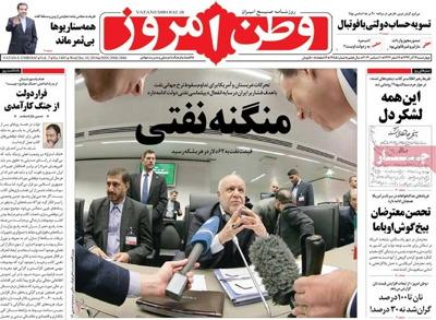 vatane Emrooz newspaper-12-10