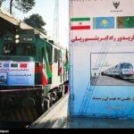 Train-Iran-China