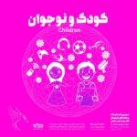 Digital Media Exhibition Iran