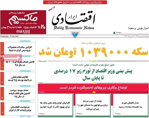 Abrar Eghtesadi Newspapre-1-20