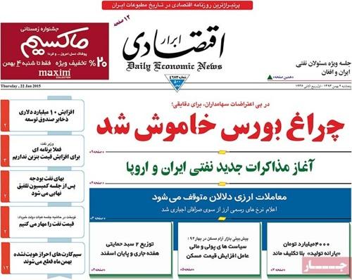 Abrar eghtesadi Newspapre-1-22