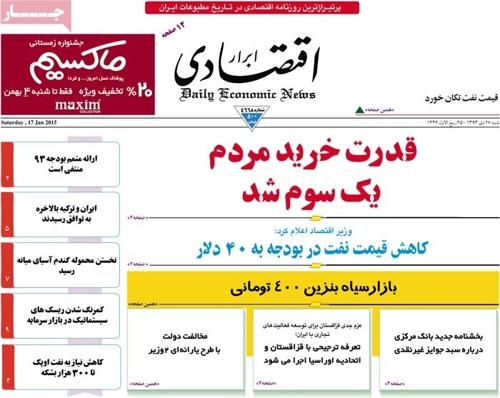Abrar eghtesadi newspaper 1- 17