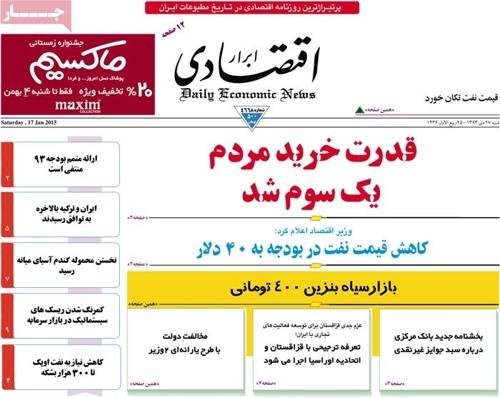 Abrar eghtesadi newspaper 1- 17