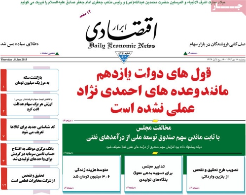 Abrar eghtesadi newspaper 1- 8