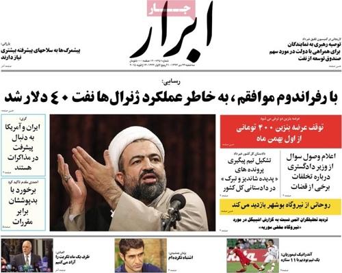 Abrar newspaper 1- 13