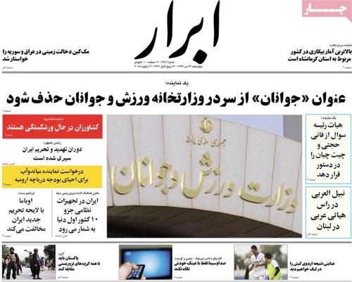 Abrar newspaper 1- 14