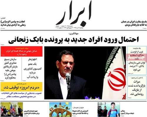 Abrar newspaper 1- 18