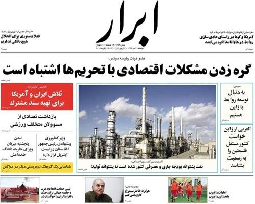 Abrar newspaper 1- 19