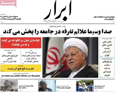 Abrar newspaper 1- 3
