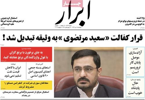 Abrar newspaper 1- 5