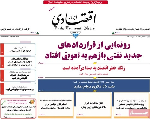 Abrare eghtesadi newspaper 1- 14