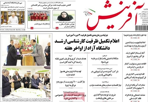 Afarinesh newspaper 1- 11