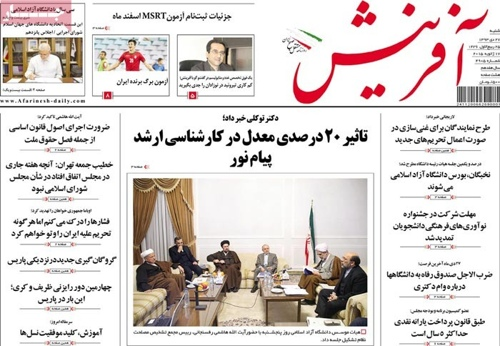 Afarinesh newspaper 1- 17