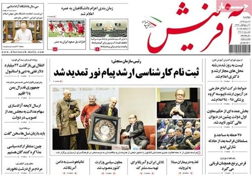 Afarinesh newspaper 1- 19