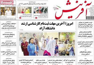 Afarinesh newspaper 1- 3