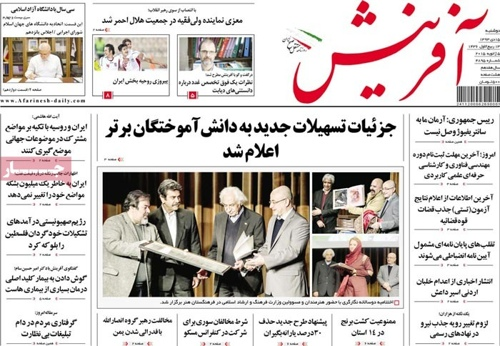 Afarinesh newspaper 1- 5