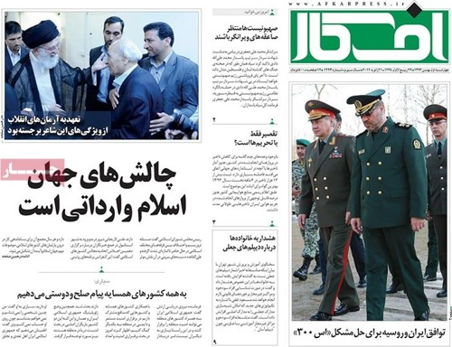 Afkar Newspapre-1-20