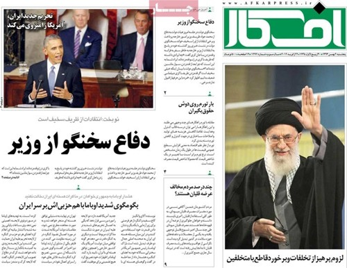 Afkar Newspapre-1-22