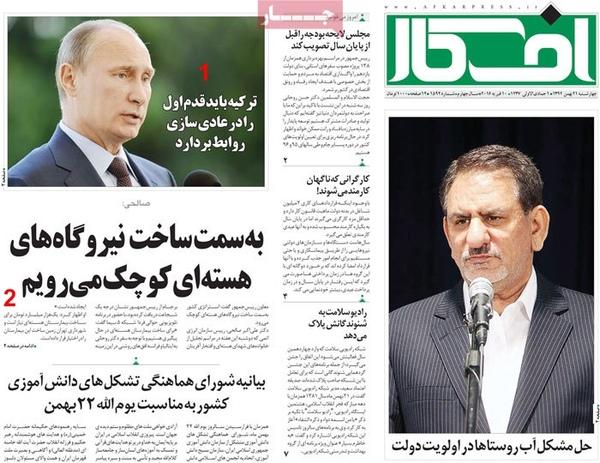 Afkar daily
