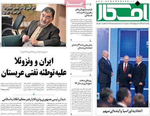 Afkar newspaper 1- 11