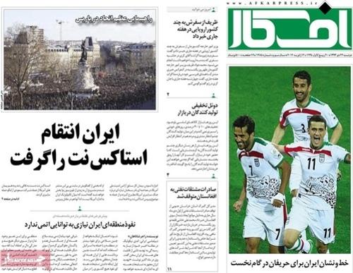 Afkar newspaper 1- 12