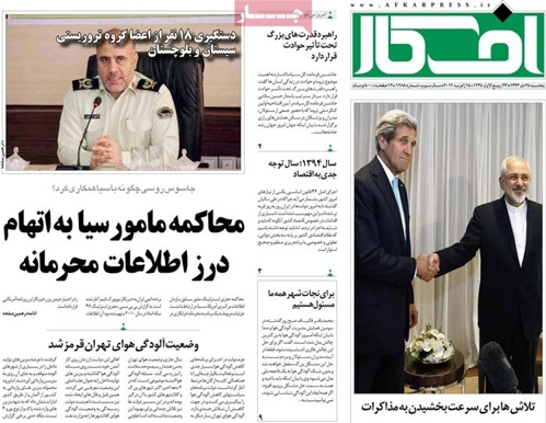 Afkar newspaper 1- 15