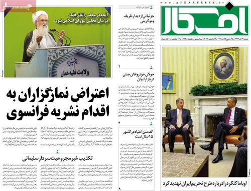 Afkar newspaper 1- 17