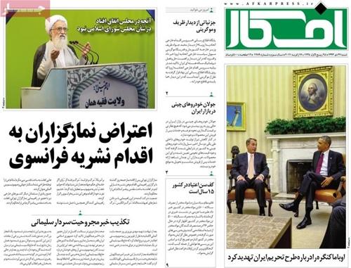Afkar newspaper 1- 17