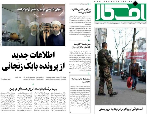Afkar newspaper 1- 18