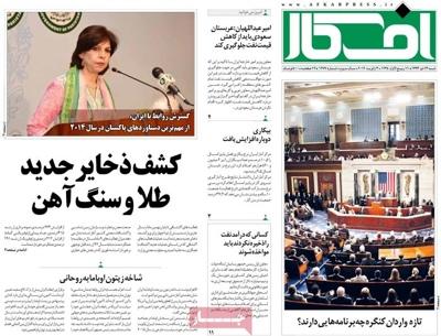Afkar newspaper 1- 3