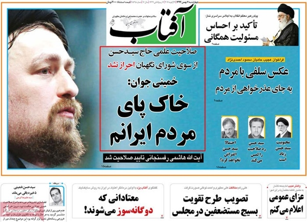 Aftabe Yazd