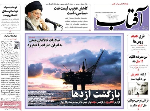 Aftabe yazd newspaper 1- 11
