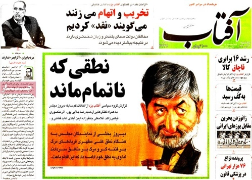 Aftabe yazd newspaper 1- 12