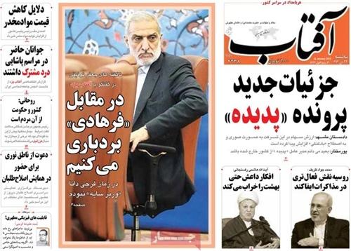 Aftabe yazd newspaper 1- 13