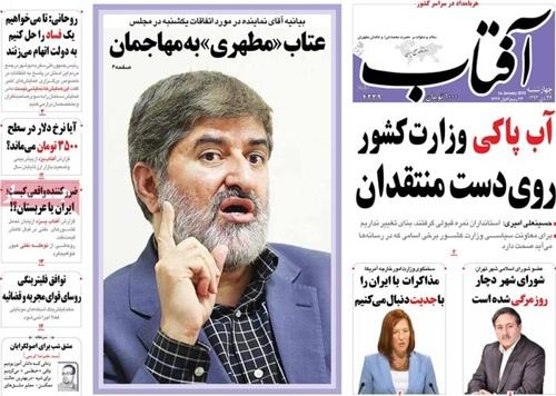 Aftabe yazd newspaper 1- 14