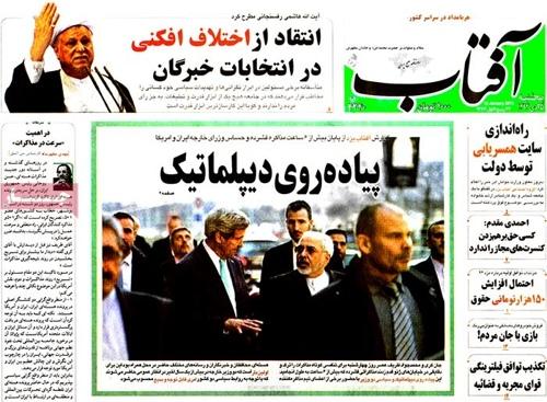 Aftabe yazd newspaper 1- 15