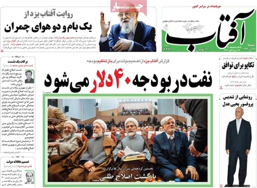 Aftabe yazd newspaper 1- 17