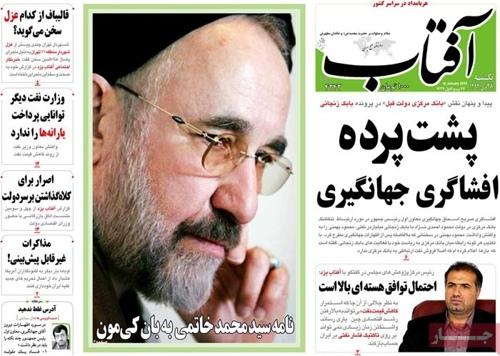 Aftabe yazd newspaper 1- 18