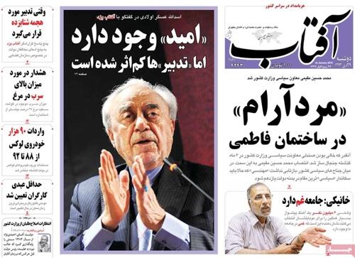 Aftabe yazd newspaper 1- 19