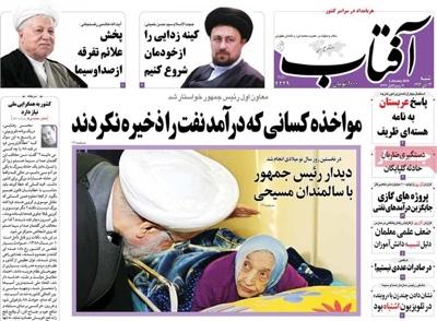 Aftabe yazd newspaper 1- 3