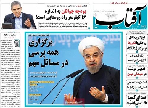 Aftabe yazd newspaper 1- 5