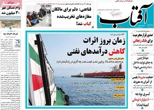 Aftabe yazd newspaper 1- 6