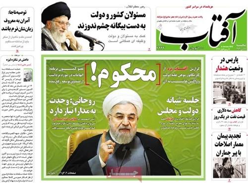 Aftabe yazd newspaper 1- 8