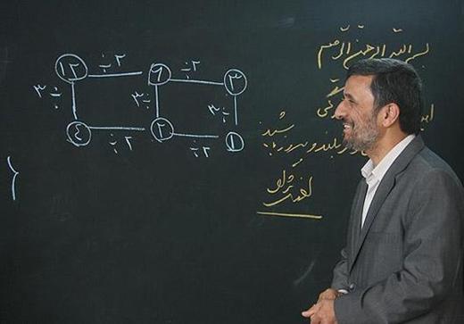 Ahmadi Nejad University