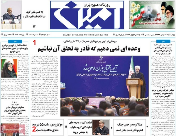 Amin daily
