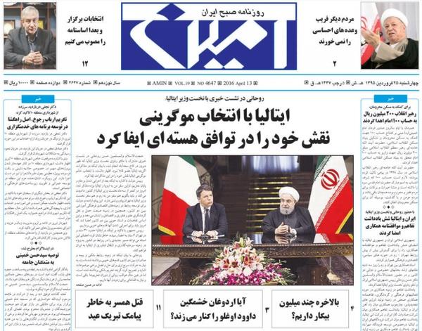 Amin_daily