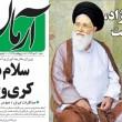 Arman newspaper-1-10-2015