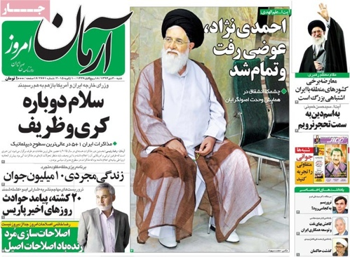 Armane emruz newspaper 1- 10